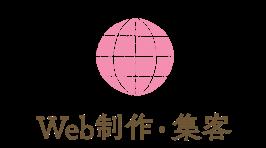 Web制作・企画